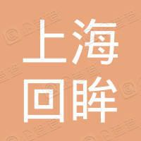 上海回眸影视传媒有限公司
