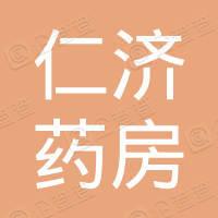 清原满族自治县仁济药房