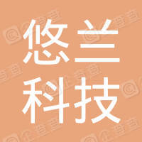 悠兰(深圳)科技有限公司