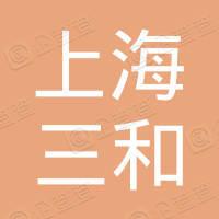 上海三和投资集团有限公司