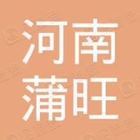 河南省蒲旺工程机械租赁有限公司