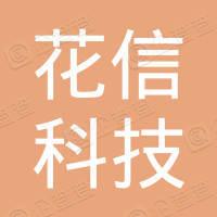 深圳市花信科技控股有限公司