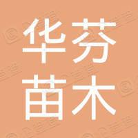 金华市金东区华芬苗木经营部