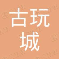郑州古玩城集团有限公司