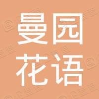 南京市高淳区曼园花语电子商务中心