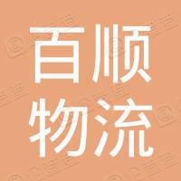 枣庄百顺物流运输有限公司