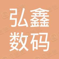 寿光市弘鑫数码影像中心