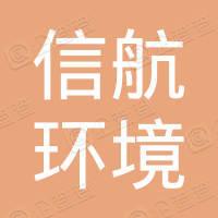 江苏信航环境工程有限公司
