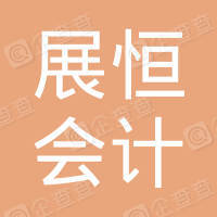 杭州展恒会计师事务所有限公司