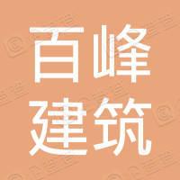 福建省百峰建筑劳务有限公司