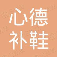 斗门区井岸镇心德补鞋店