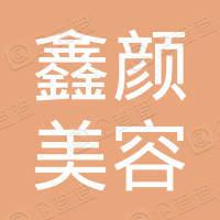 珠海市高新区鑫颜美容美发店