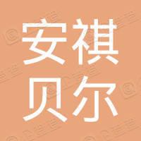 深圳市安祺贝尔教育咨询有限公司