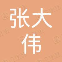 武陟县张大伟早餐店