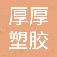 浦江厚厚塑胶科技有限公司