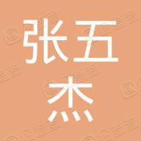 南京市秦淮区张五杰婚庆中心