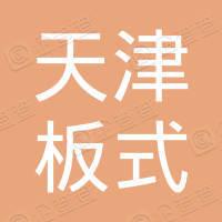 天津市板式换热器有限公司