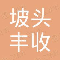 湛江市坡头区坡头丰收农业技术服务部