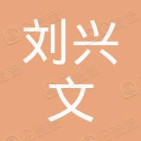 雷州市新城刘兴文小卖部