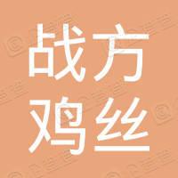 青州市战方鸡丝面店