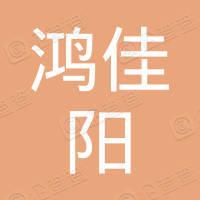 深圳市鸿佳阳装饰设计有限公司