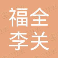 绍兴市柯桥区福全李关良副食品店