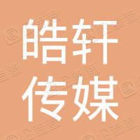 济源市皓轩传媒有限公司