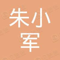 播州区朱小军泡椒牛肉粉店