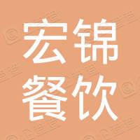 赣州市南康区宏锦餐饮有限公司