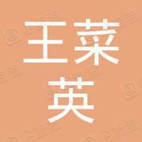 湛江市赤坎区王菜英日用品店