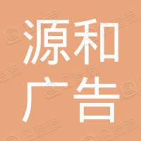 攸县源和广告工作室
