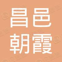 昌邑市饮马镇朝霞砂锅土豆粉店