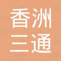 珠海市香洲三通壹正保健中心