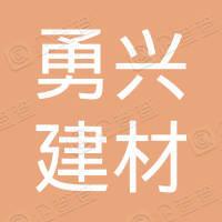 双辽市永加乡勇兴建材日杂五金综合商店