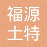 宽甸满族自治县城镇福源土特产店