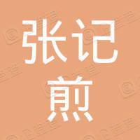 利辛县张记煎包店
