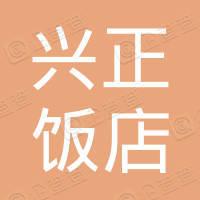寿光市兴正饭店