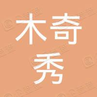 新宾满族自治县木奇秀杰商店
