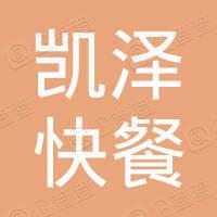 青州市何官镇凯泽快餐