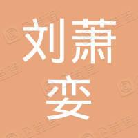 诸城市刘萧娈快餐店
