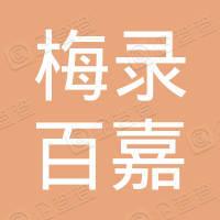 吴川市梅录百嘉美化妆品店