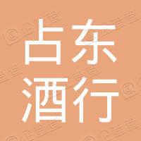 绥化市北林区三河镇占东酒行