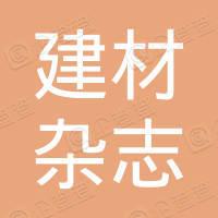 中国建材杂志社有限公司