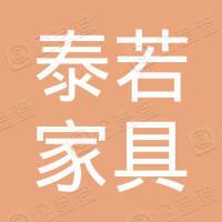 丹东市元宝区泰若家具店