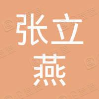 绍兴市柯桥区平水镇张立燕副食品商行