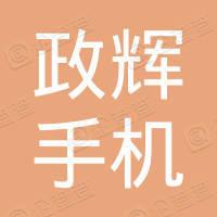 沛县安国镇政辉手机经营部