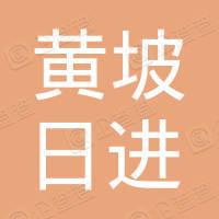 吴川市黄坡日进副食店