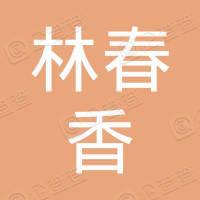 平阳林春香面馆
