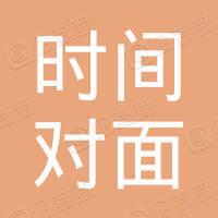通榆县时间对面二元文化日用品商店