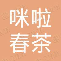 黔江区咪啦春茶店